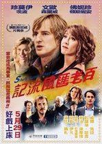 Viața bate filmul (2014)