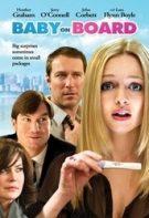 Copil la bord (2009)