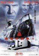 K-19: Submarinul ucigaş (2002) – filme online