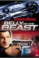 Cursa terorii (2003)