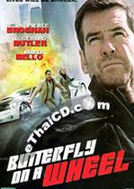 Jocul terorii (2007)