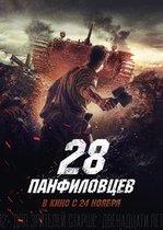 Dvadtsat vosem panfilovtsev – Cei 28 ai lui Panfilov (2016)