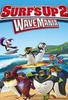 Cu toţii la surf 2: Mania valurilor (2017)