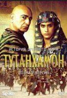 Tutankamón (2015)