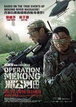 Operation Mekong – Operațiunea Mekong (2016)