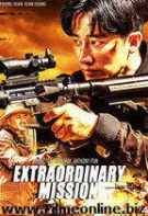 Misiune extraordinară (2017) – filme online
