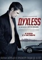 Dukhless – Lipsit de spirit (2012)