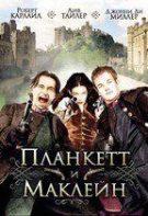 Plunkett și MacLeane: Blestemul rubinului (1999)