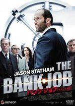 The Bank Job – Jaful de pe Baker Street (2008)