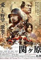 Bătălia de la Sekigahara (2017)