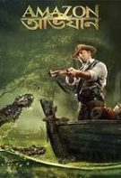 Amazon Obhijaan – Expediția din Amazon (2017)