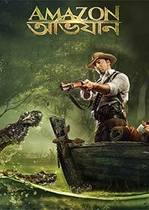 Amazon Obhijaan – Expediția din Amazon (2017)