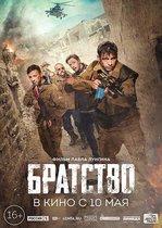 Bratstvo – Părăsirea Afganistanului (2019)