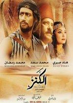 The Treasure – Comoara din Egipt (2017)