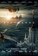 Invasion – Invazia extraterestră (2020)