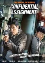 Confidential Assignment – Misiune sub acoperire (2017)