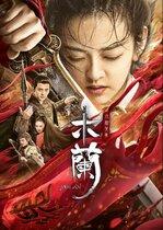 Matchless Mulan – Invincibila Mulan (2020)
