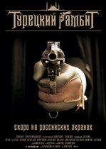 The Turkish Gambit – Gambitul turcesc (2005)