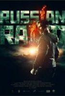 Russkiy Reyd (2020)